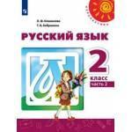Климанова. Русский язык 2 класс. Учебник. Часть № 2