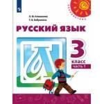 Климанова. Русский язык 3 класс. Учебник. Часть № 1