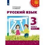 Климанова. Русский язык 3 класс. Учебник. Часть № 2