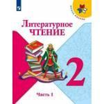 Климанова. Литературное чтение 2 класс. Учебник. Часть № 1