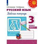 Климанова. Русский язык 3 класс. Рабочая тетрадь. Часть № 1