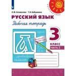 Климанова. Русский язык 3 класс. Рабочая тетрадь. Часть № 2