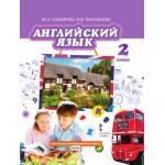 Комарова. Английский язык 2 класс. Учебник