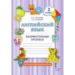 Комарова. Английский язык 2 класс. Занимательные прописи