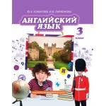 Комарова. Английский язык 3 класс. Учебник
