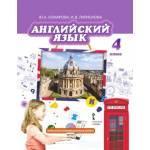 Комарова. Английский язык 4 класс. Учебник