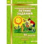 Комбинированные летние задания 1 класс. 50 занятий по русскому языку и математике. Иляшенко, Щеглова