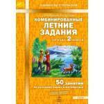 Комбинированные летние задания 2 класс. 50 занятий по русскому языку и математике. Иляшенко, Щеглова