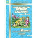 Комбинированные летние задания 3 класс. 50 занятий по русскому языку и математике. Иляшенко, Щеглова