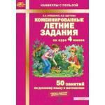 Комбинированные летние задания 4 класс. 50 занятий по русскому языку и математике. Иляшенко, Щеглова