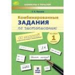Комбинированные задания по чистописанию. 1 класс. 48 занятий по русскому языку и математике
