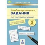 Комбинированные задания по чистописанию. 3 класс. 60 занятий по русскому языку и математике