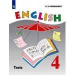 Комиссаров. Английский язык. 4 класс. Контрольные и проверочные работы