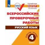 Русский язык 4 класс. Всероссийские проверочные работы. Комиссарова