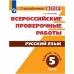 Русский язык 5 класс. Всероссийские проверочные работы. Комиссарова