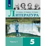 Коровина, Журавлев. Литература 5 класс. Учебник. Часть № 1