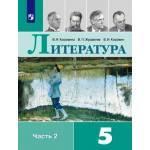 Коровина, Журавлев. Литература 5 класс. Учебник. Часть № 2