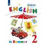 Коти. Английский язык 2 класс. Книга для чтения летом