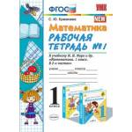 Кремнева. Математика 1 класс. Рабочая тетрадь № 1 к учебнику Моро М. И.