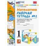 Кремнева. Математика 1 класс. Рабочая тетрадь № 2 к учебнику Моро М. И.