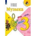 Критская. Музыка 3 класс. Учебник