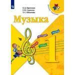 Критская. Музыка 1 класс. Учебник