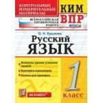 Русский язык 1 класс. КИМ. Всероссийская проверочная работа. Крылова
