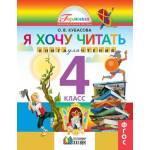 Кубасова. Я хочу читать 4 класс. Книга для чтения