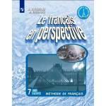 Кулигина. Французский в перспективе 7 класс. Рабочая тетрадь