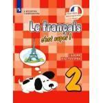 Кулигина. Французский язык 2 класс. Рабочая тетрадь. Твой друг французский язык