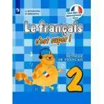 Кулигина. Французский язык 2 класс. Учебник. Твой друг французский язык
