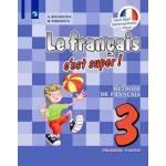 Кулигина. Французский язык 3 класс. Учебник. Твой друг французский язык. Часть № 1