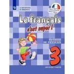 Кулигина. Французский язык 3 класс. Учебник. Твой друг французский язык. Часть № 2