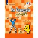 Кулигина. Французский язык 4 класс. Рабочая тетрадь. Твой друг французский язык