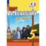 Кулигина. Твой друг французский язык 5 класс. Рабочая тетрадь