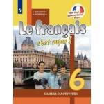 Кулигина. Французский язык 6 класс. Твой друг французский язык. Рабочая тетрадь