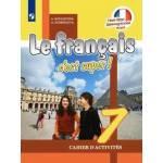 Кулигина. Французский язык 7 класс. Твой друг французский язык. Рабочая тетрадь