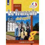 Кулигина. Французский язык 8 класс. Твой друг французский язык. Рабочая тетрадь
