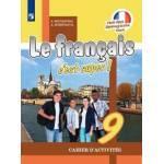Кулигина. Французский язык 9 класс. Твой друг французский язык. Рабочая тетрадь