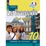 Кулигина. Твой друг французский язык 10 класс. Учебное пособие
