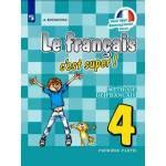 Кулигина. Твой друг французский язык 4 класс. Учебник. Часть № 1