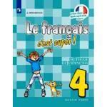 Кулигина. Твой друг французский язык 4 класс. Учебник. Часть № 2