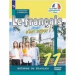 Кулигина. Твой друг французский язык 11 класс. Учебное пособие