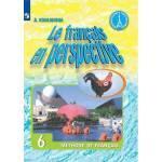 Кулигина. Французский в перспективе 6 класс. Учебник