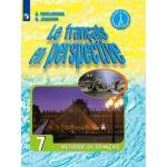 Кулигина. Французский в перспективе 7 класс. Учебник