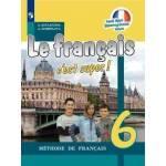 Кулигина. Французский язык 6 класс. Твой друг французский язык. Учебник
