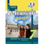 Кулигина. Французский язык 7 класс. Твой друг французский язык. Учебник. Часть № 2