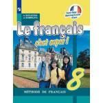 Кулигина. Французский язык 8 класс. Твой друг французский язык. Учебник