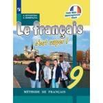 Кулигина. Французский язык 9 класс. Твой друг французский язык. Учебник