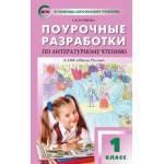 Кутявина. Литературное чтение 1 класс. Поурочные разработки к УМК Климановой (Школа России)
